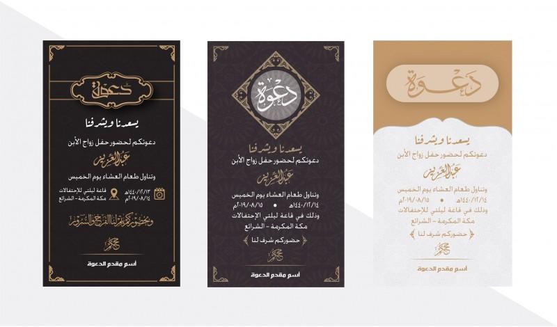 أجمل عبارات بطاقات دعوة الزواج مميزة و جاهزة للجوال ريهام