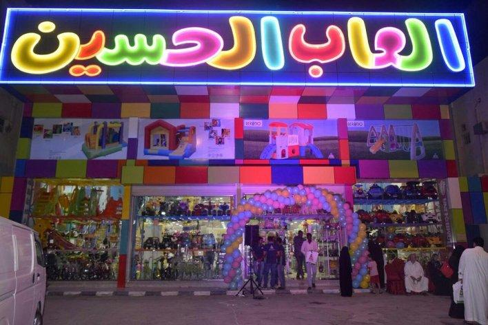 10 محلات ألعاب أطفال في الرياض مع 6 متاجر اون لاين ريهام