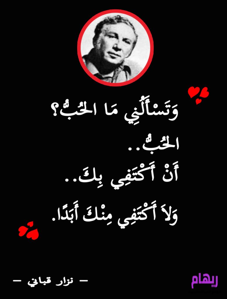 بالصور أجمل ما قيل في الحب و الغزل العفيف ريهام