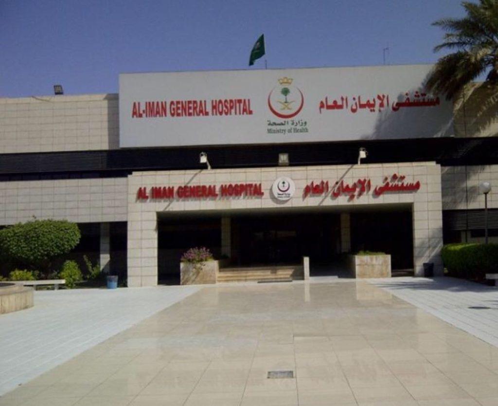 10 من أفضل مستشفيات الولادة بالرياض مع الأسعار 2020 ريهام
