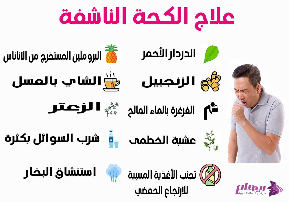 أفضل 10 طرق لعلاج الكحة الناشفة المستمرة مع البلغم ريهام
